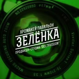 ЗЕЛЕНКА  - студия Екатеринбурга