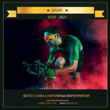 Фотография #715603, автор: Илья Коршунов