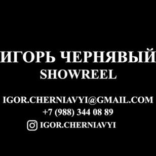 Видео #707557, автор: Игорь Чернявый