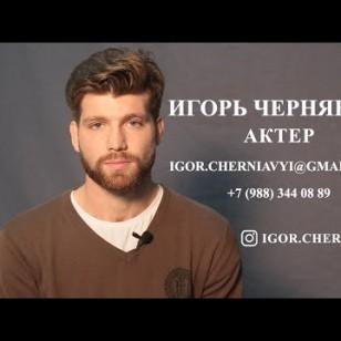 Видео #707556, автор: Игорь Чернявый