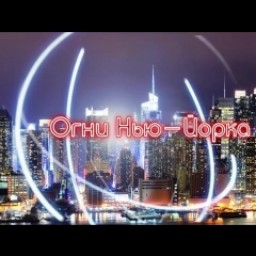 Видео #650941, автор: Видео Тим