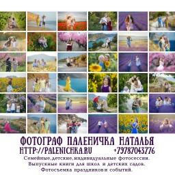 Наталья Паленичка - фотограф Севастополя