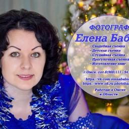 Елена Бабич - Фотограф Омска