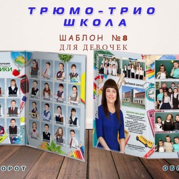 Альбом: ВЫПУСКНЫЕ АЛЬБОМЫ, 11 фотографий