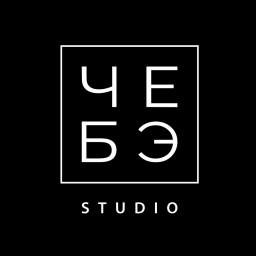 ЧЕ/БЭ Studio  - студия Самары