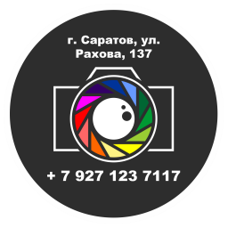 Фотофабрика  - Фотостудия Саратова