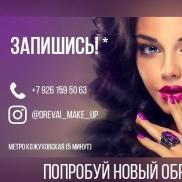 Надежда Древай - Стилист Москвы