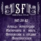 Фотостудия SF  - студия Санкт-Петербурга