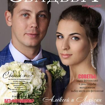 Альбом: Казанская Свадьба, 6 фотографий