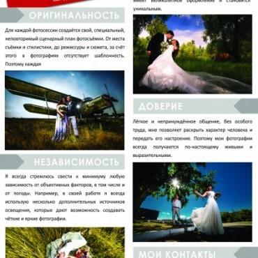 Фотография #208104, автор: Евгений Смирнов
