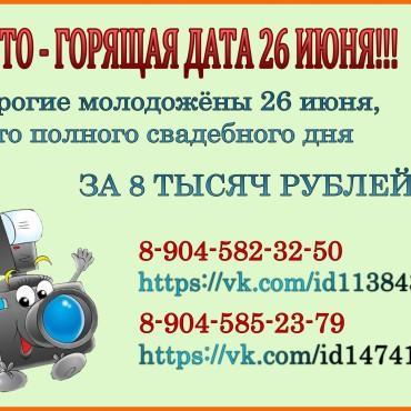 Фотография #232738, автор: Юлия Лопатина