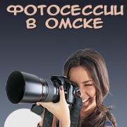 Настя Бойцова - Фотограф Омска