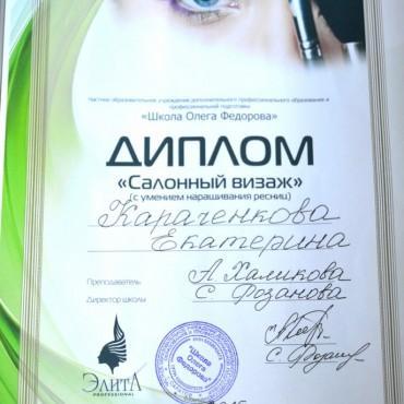 Фотография #310946, автор: Екатерина Караченкова