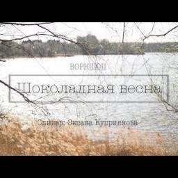 Видео #327394, автор: Евгения Давыдова