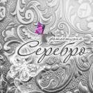 Серебро  - студия Кемерово