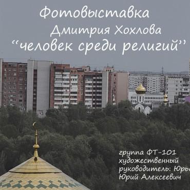 Фотография #160115, автор: Дмитрий Хохлов