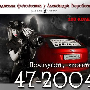 Фотография #122178, автор: Александр Воробьев
