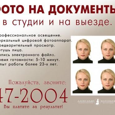 Фотография #122173, автор: Александр Воробьев