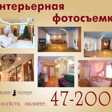 Фотография #122176, автор: Александр Воробьев