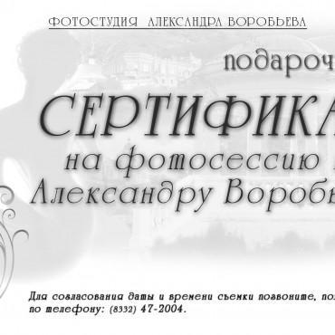 Фотография #122175, автор: Александр Воробьев