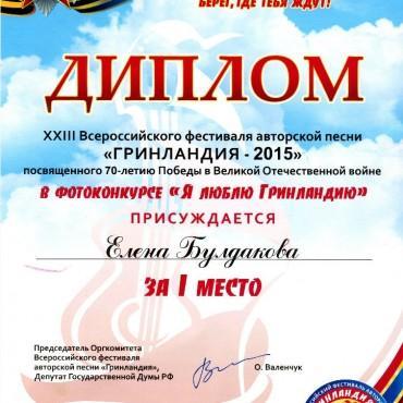 Фотография #122180, автор: Елена Булдакова