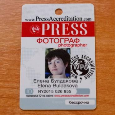 Фотография #122182, автор: Елена Булдакова