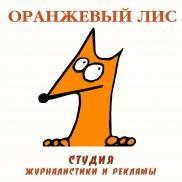 """""""ОРАНЖЕВЫЙ ЛИС""""  - студия Липецка"""