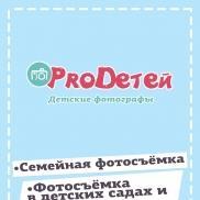 Про Детей - Фотограф Петрозаводска
